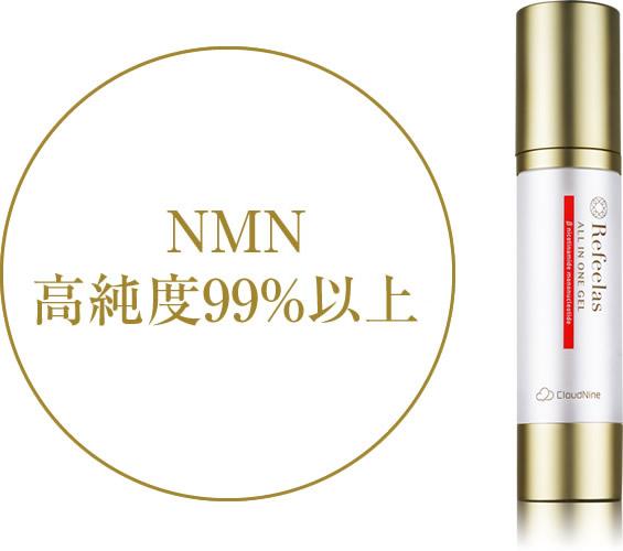 NMN高純度99%以上※3750mg