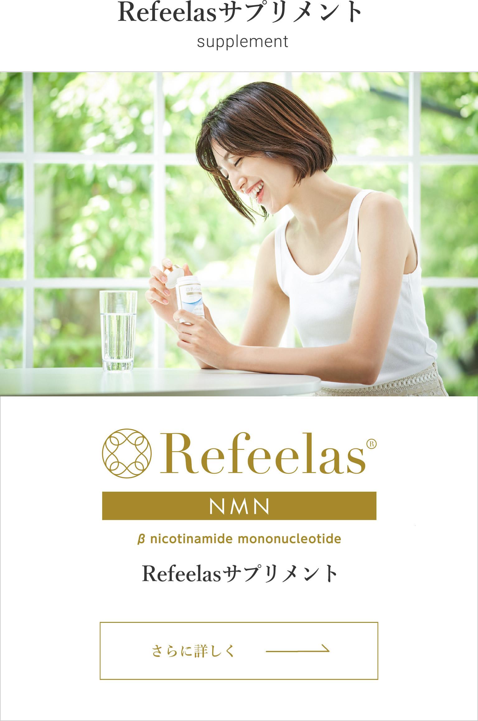 Refeelas(リフィーラス)サプリメント